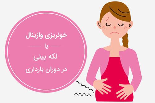 خونریزی یا لکه بینی در بارداری