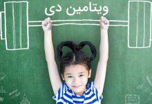 اهمیت مصرف ویتامین D برای کودک