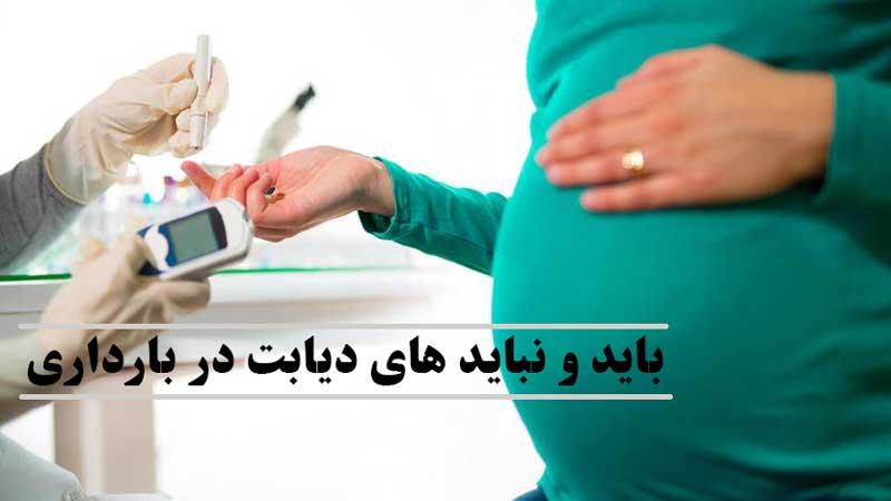 باید و نباید های دیابت در بارداری