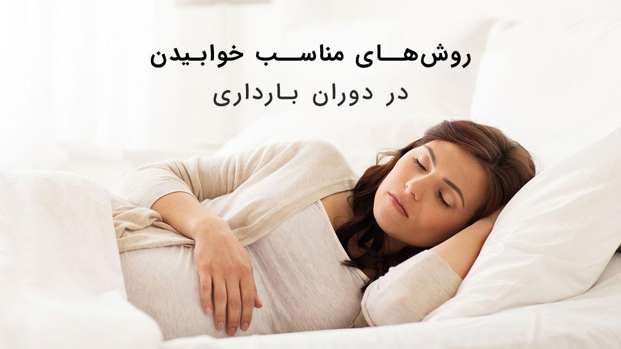 روشهای مناسب خوابیدن در دوران بارداری