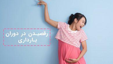 رقصیدن در دوران بارداری و فواید آن