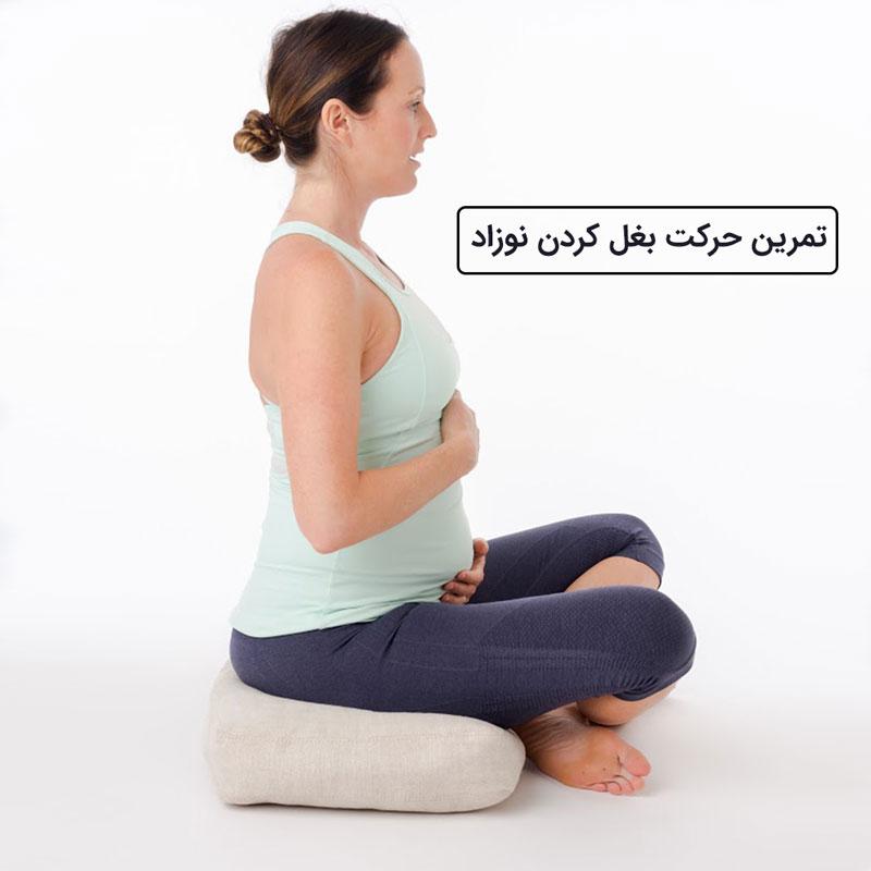 حرکت بغل کردن نوزاد