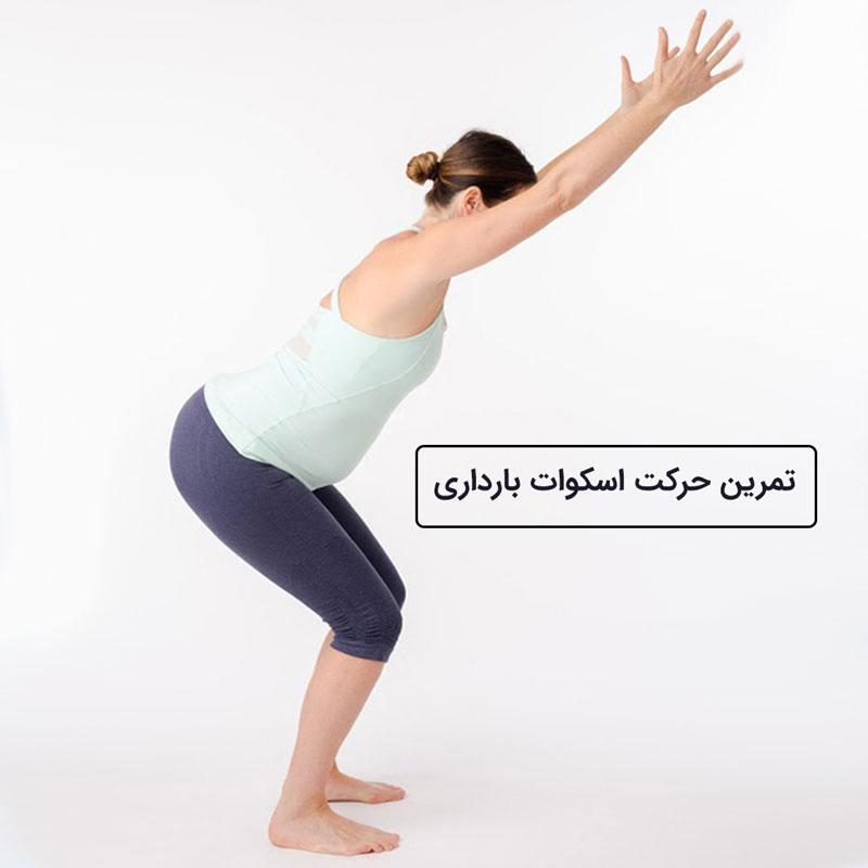 تمرین اسکوات برای زایمان راحتتر